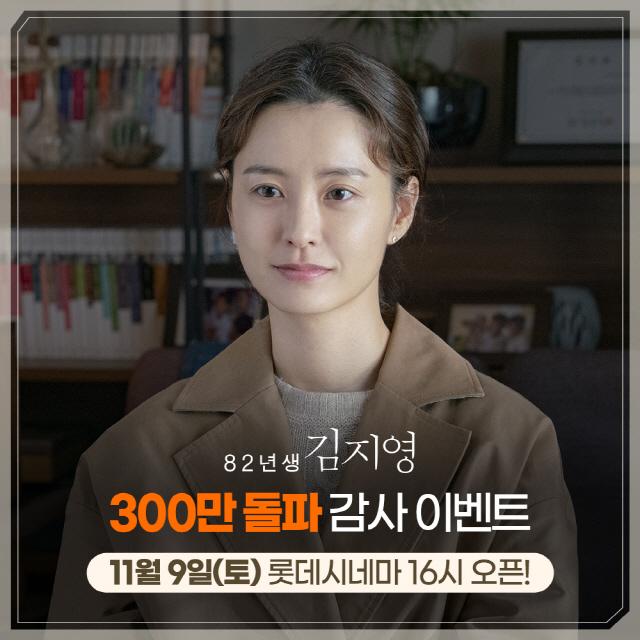 롯데컬처웍스, '82년생 김지영' 300만 감사 이벤트 진행