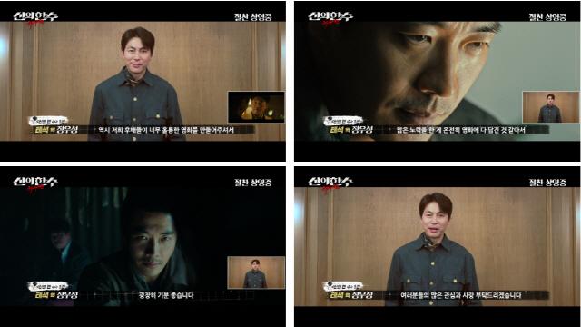 정우성, '신의 한 수: 귀수편' 전격 지원 사격..추천 영상 공개