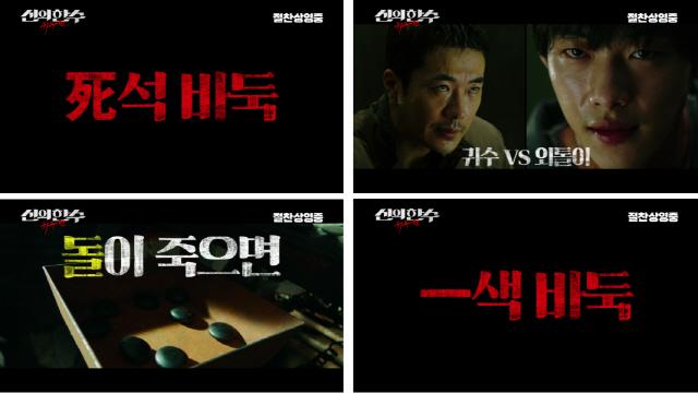 '신의 한 수: 귀수편' 박스오피스 1위 기념 '바둑 퀘스트 영상' 최초 공개