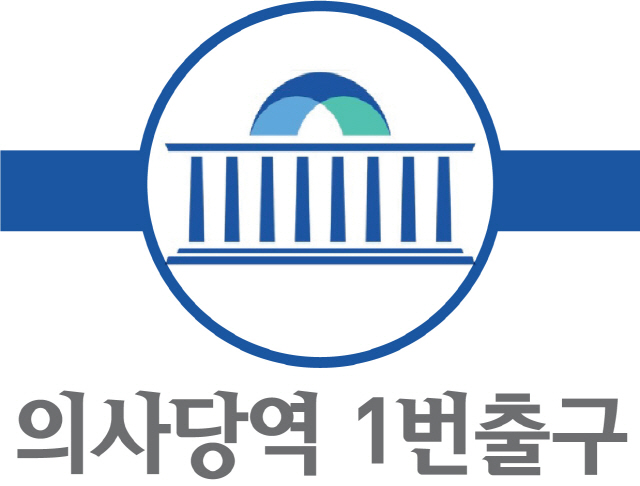 [의사당역 1번출구] 물갈이 대상된 중진들 '초·재선도 알고보면 붕어빵'