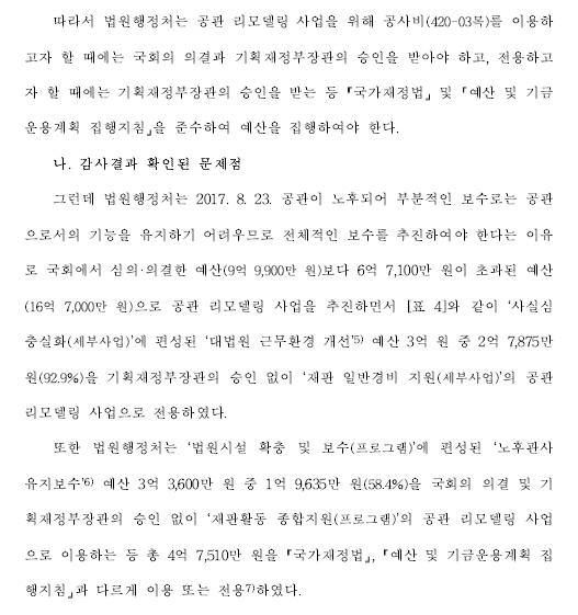 [서초동 야단법석] 불법 공관 리모델링… 김명수 대법원장은 억울해?