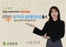 신영증권 '플랜업 분기지급 글로벌인컴 랩'