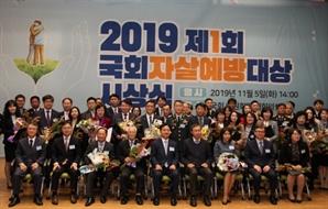 서울경제신문 탐사기획팀, 자살예방 표창 받아