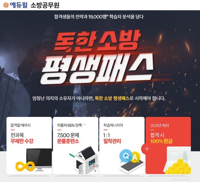에듀윌, 소방공무원 시험 대비 '독한 소방 평생패스' 수강생 모집