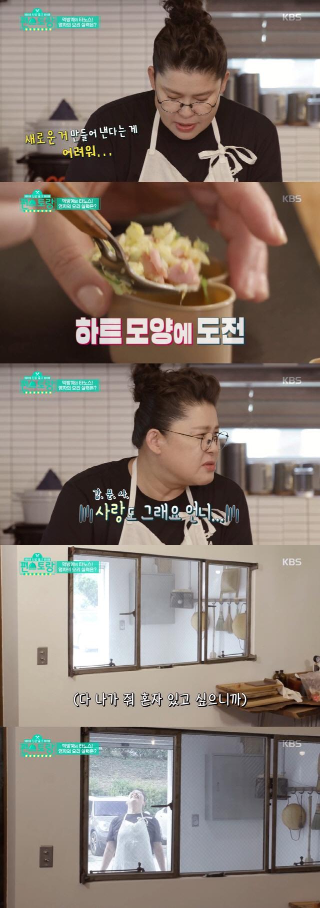"""'편스토랑' 이영자, """"사랑도 어렵다"""" 고충토로...'최고의 1분'"""