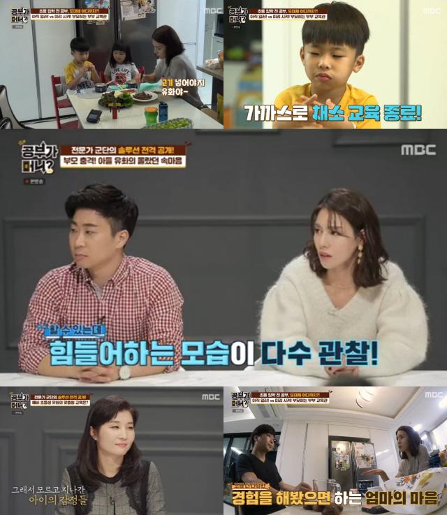 '공부가 머니?' 배우 김정화 부부, '초등학교 입학준비는 이렇게'