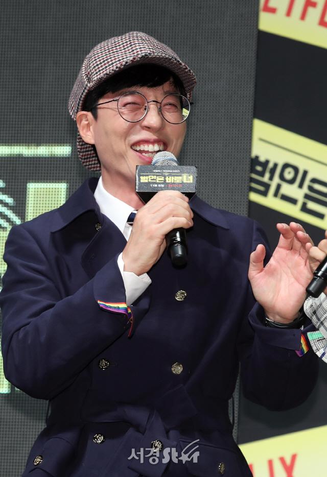 유재석, 잇몸 미소 활짝~ (범인은 바로 너! 시즌2)