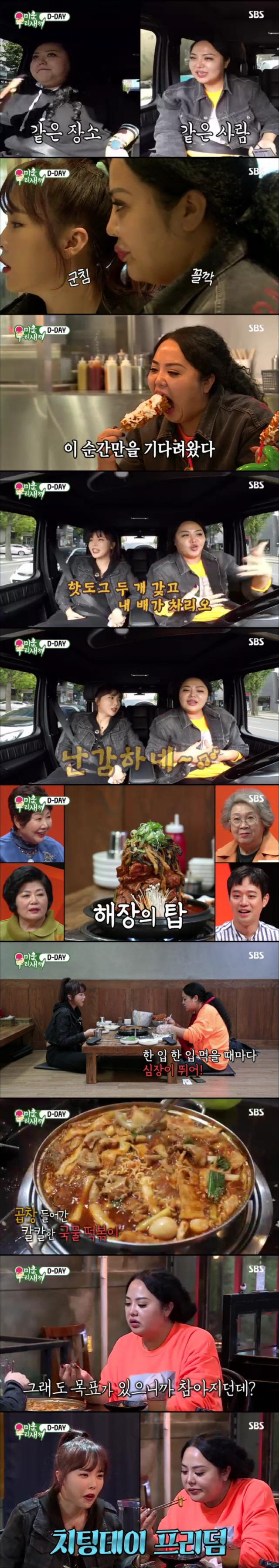 '미운우리새끼' 홍선영, 치팅데이를 맞아 흥이 절로..'최고의 1분'