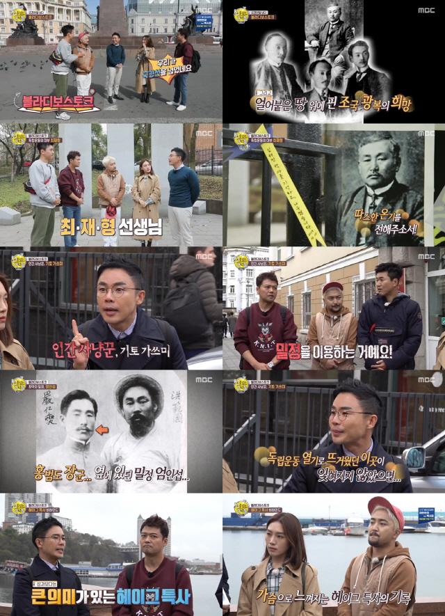 '선녀들' 전현무→최희서, 모두가 울컥한 연해주 독립운동史