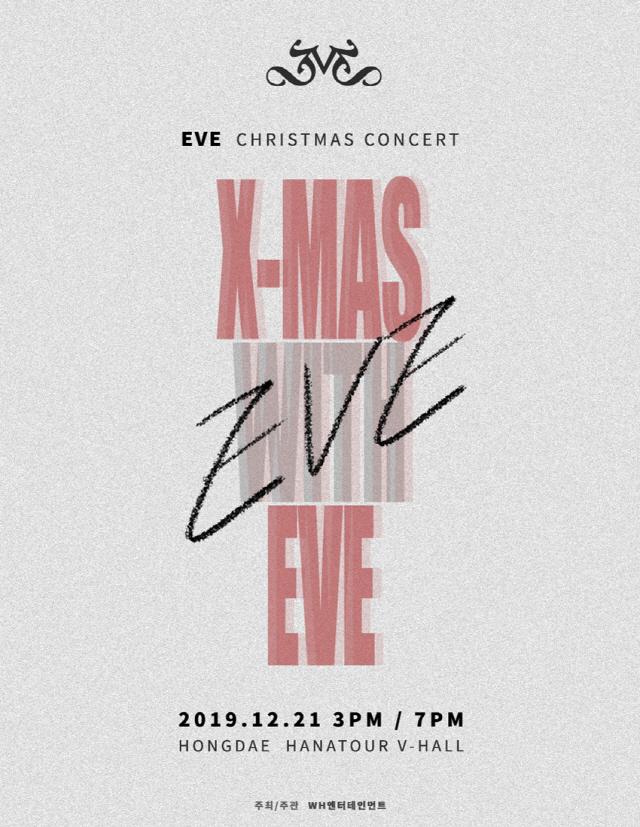 밴드 이브, 연말 콘서트 'X-MAS WITH EVE' 개최..11일 티켓 오픈
