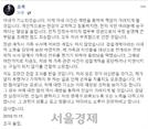 """조국, 정경심 기소 소식에 """"제 기소도 예정된 듯 보여"""""""