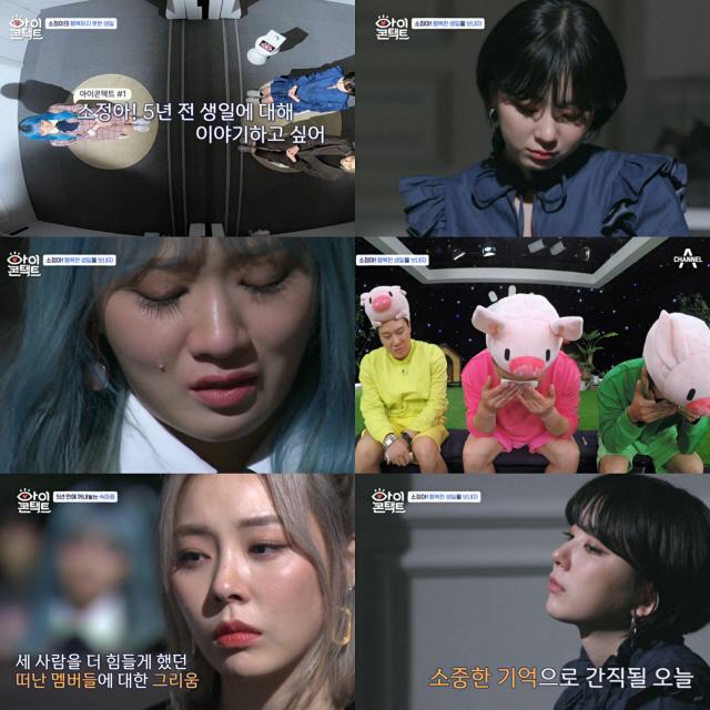 '아이콘택트' 아픔 딛고 일어선 레이디스 코드의 속얘기 공개..'눈물 바다'