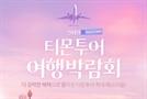 """""""겨울 휴가지 아직 못 정했다면?""""...티몬, 2019 하반기 여행박람회 개최"""