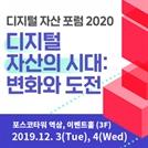 디지털 자산 시장의 미래...DAF2020 열린다