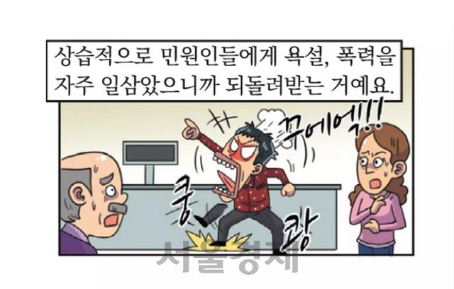 [댓글살롱]'꾸에엑 쿵쾅?' 사회복무요원 비하 논란에 '삭제'