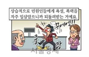 """[댓글살롱]""""꾸에엑 쿵쾅?"""" 사회복무요원 비하 논란에 '삭제'"""