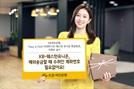 KB국민銀, 'KB-웨스턴 유니온 특급송금' 비대면 채널 확대