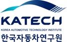 자동차부품硏, '한국자동차연구원'으로 새 출발