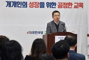 정시 확대·수시 전형 단순화 등 한국당 교육 정책 비전 발표