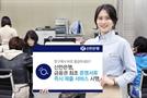 신한은행, 금융권 최초 '증명서류 즉시제출' 서비스 시행