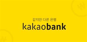 [시그널] YES24, 카카오뱅크 2% 지분 추가 확보