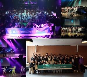 LOVE FNC, '2019 알아심콘' 성공적 마무리..'노홍철·설현·정해인 등 응원'