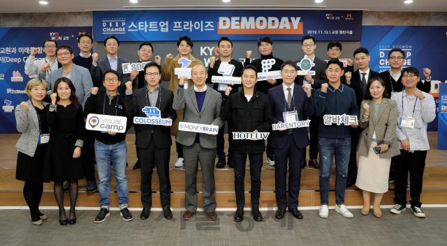 '교원과 함께 성장합시다' 교원그룹, 스타트업 13곳 선발