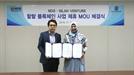 NDS, 말레이시아·독일 기업과 블록체인 기반 할랄 식품 솔루션 개발한다