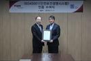 요진건설산업, 국제 안전보건 인증 'ISO 45001' 획득