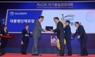 수자원公, 국가품질경영대회 공공부문 대통령 표창 수여