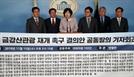 여야 의원 157명, 개성공단·금강산관광 재개 촉구 결의안 발의