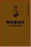 """김인호 """"경제의 답은 오직 시장…기업에 좋은 것이 국가에 좋아"""""""