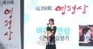 소감 밝히는 '증인' 김향기 (제39회 영평상)