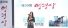 '신인여우상' 소감 밝히는 박지후 (제39회 영평상)