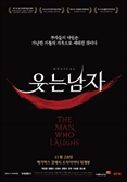 메가박스, 오는 28일 최고의 뮤지컬 기대작 '웃는 남자' 단독 상영