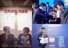 '스카우팅 리포트' 코리아 UHD 어워드 드라마 부문 최우수상 수상
