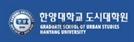 한양대 도시대학원 2020학년도 전기 신입생 모집