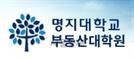 명지대 부동산대학원 2020년 전기 석사과정 모집
