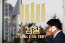 [속보]조국, 수사 79일만 검찰 비공개 출석…조사실 직행