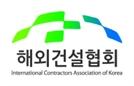 해외건설협회, 6개 공기업과 '해외인프라 청년인턴' 공동채용