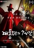 '대통령의 7시간' 오늘(14일) 베일 벗은 세월호 7시간의 비밀