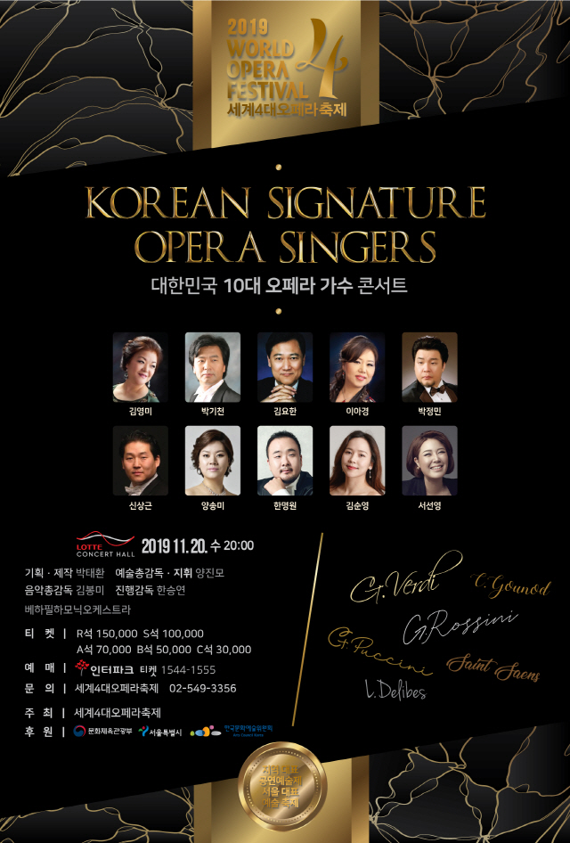 클래식공연 빅이벤트 '대한민국 10대 오페라가수 콘서트' 열려