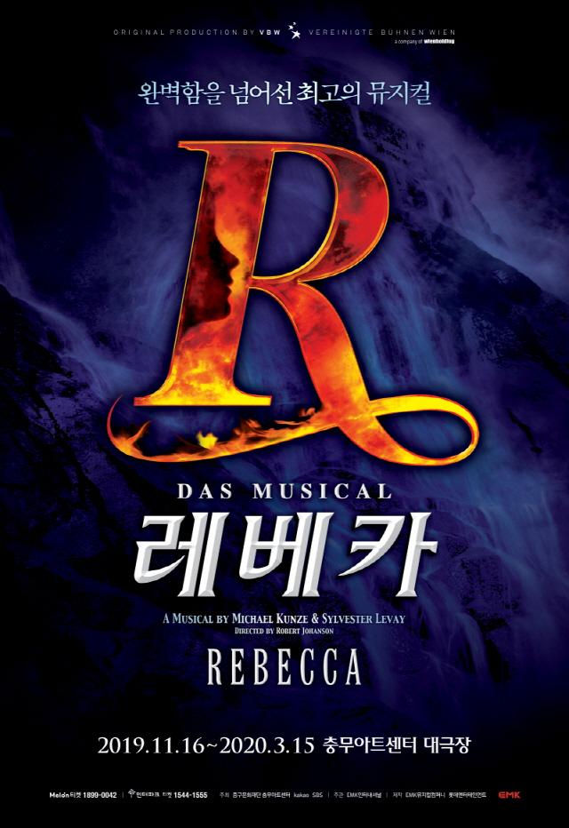 뮤지컬 '레베카' 개막 D-1..드디어 맨덜리 저택, 비밀의 문이 열리다