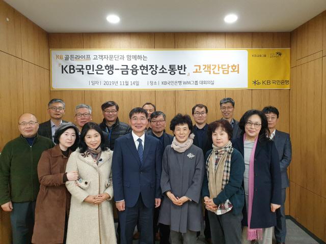 KB국민은행-금융현장소통반, 'KB골든라이프 고객자문단과 함께하는 시니어 금융소비자 간담회' 주최