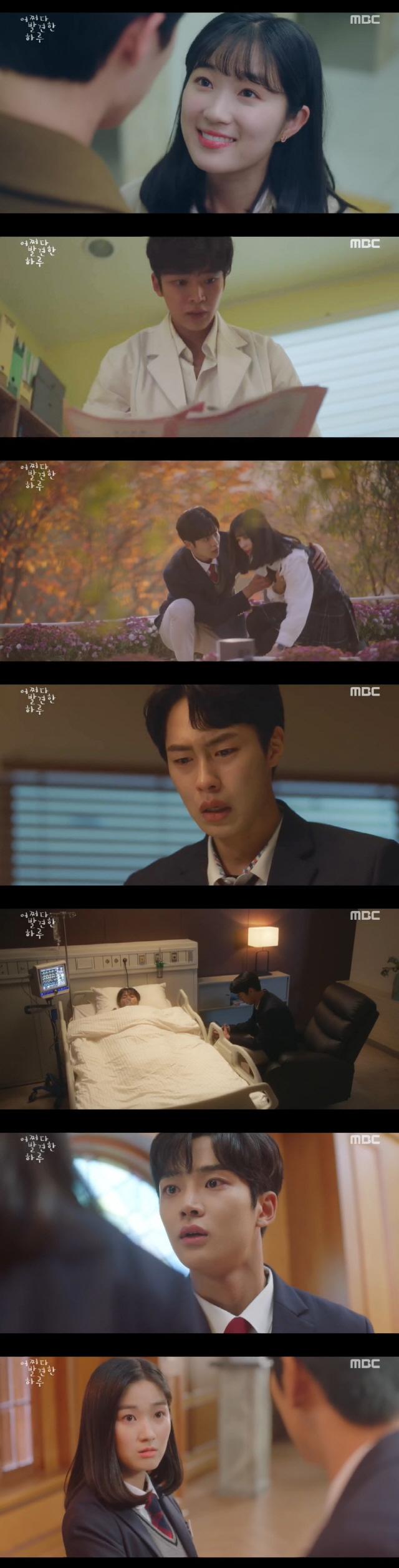 '어쩌다 발견한 하루' 김혜윤, 충격적 반전 엔딩에 시청자들 경악
