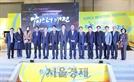2019 대한민국 마이스터대전 구미에서 개최