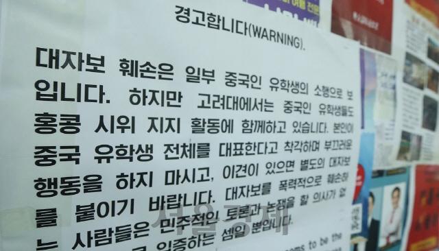 주한중국대사관 '홍콩 시위 관련 한·중 대학생 대립 유감'