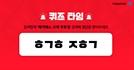 메가스터디 '메가패스 교재 무료' 퀴즈타임 오후 6시 초성퀴즈 정답 공개
