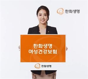 커피 한잔 값으로 여성암 보장…한화생명, 토스 전용 '여성건강보험' 출시