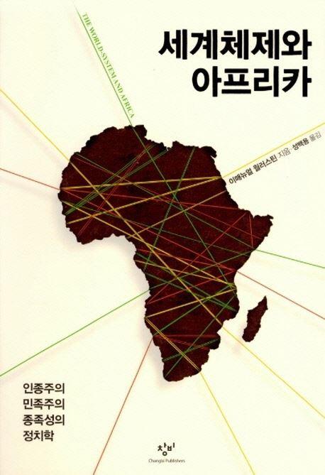 [책꽂이-세계체제와 아프리카]아프리카 독립세력 실패 이유는